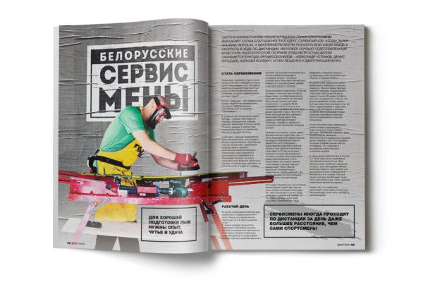 design-magazine-biatlon-verstka-zhurnala