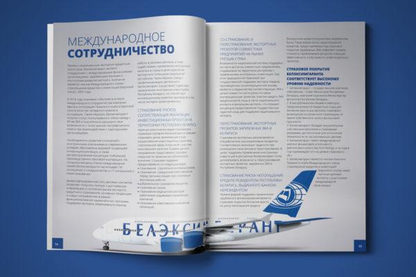 Eximgarant-annual-report-16-12