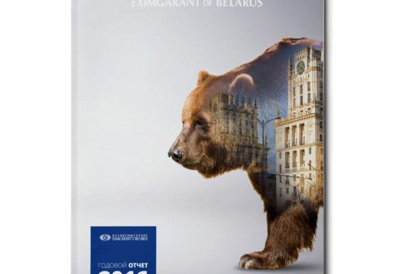 Eximgarant-annual-report-16-coverside