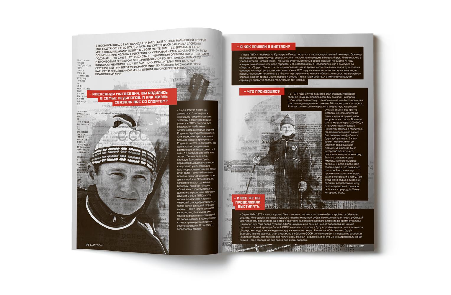 biathlon-magazine-pages-1