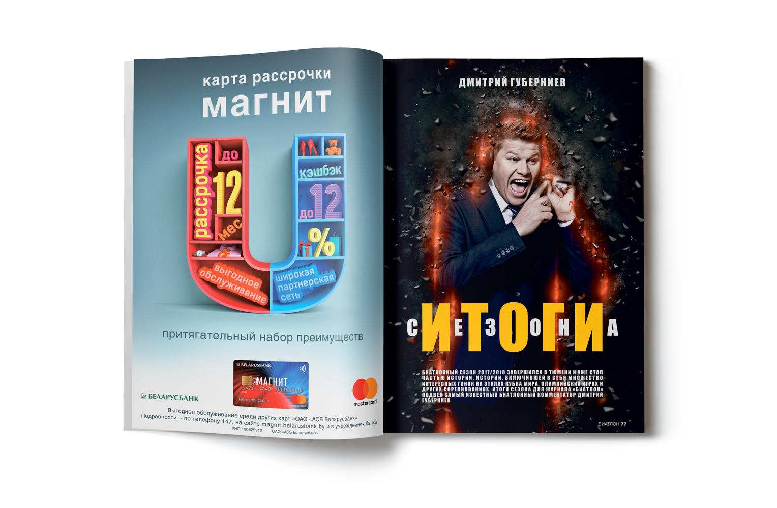 biathlon-magazine-pages-4