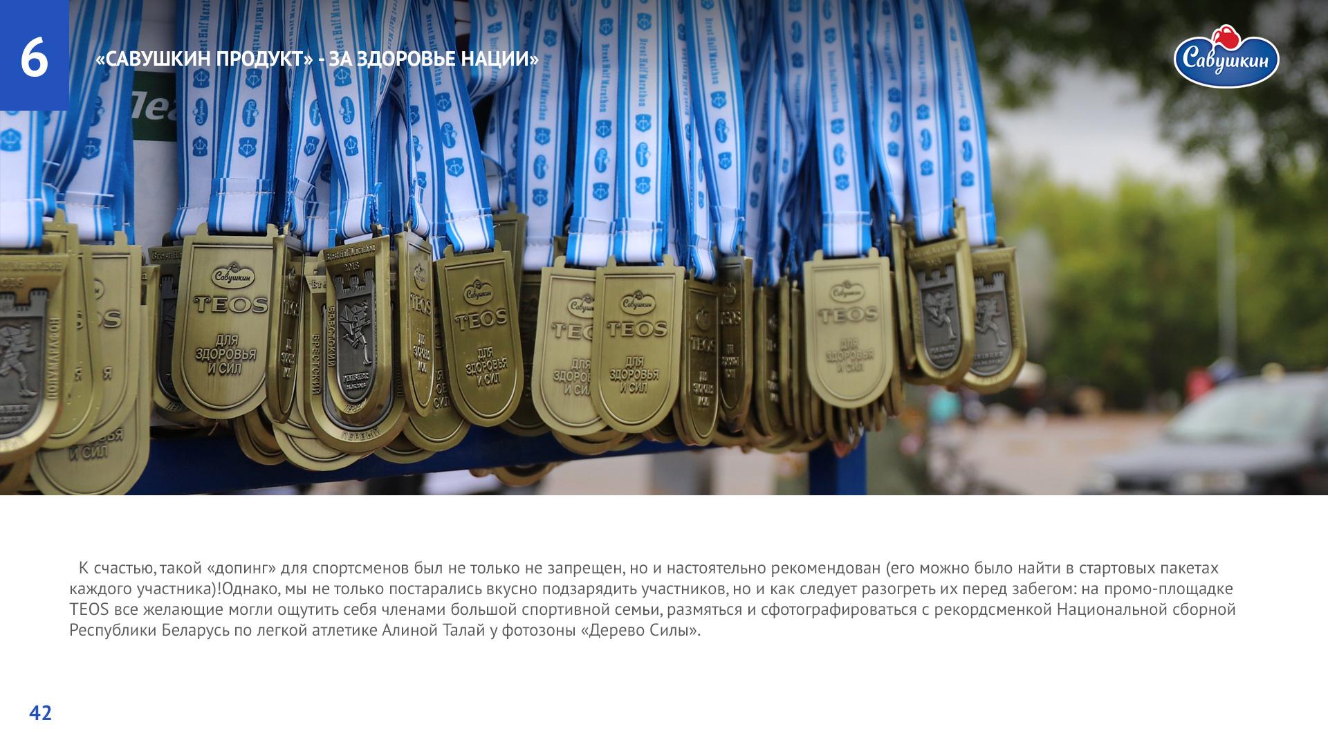 Savushkin_product_report-16